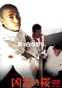 凶気の桜 [DVD]