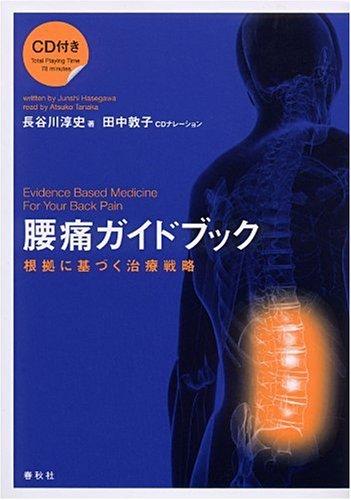 腰痛ガイドブック 根拠に基づく治療戦略(CD付)