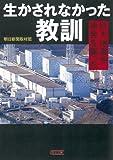 生かされなかった教訓 巨大地震が原発を襲った (朝日文庫)