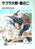 サクラ大戦〈巻の2〉 (富士見ファンタジア文庫)