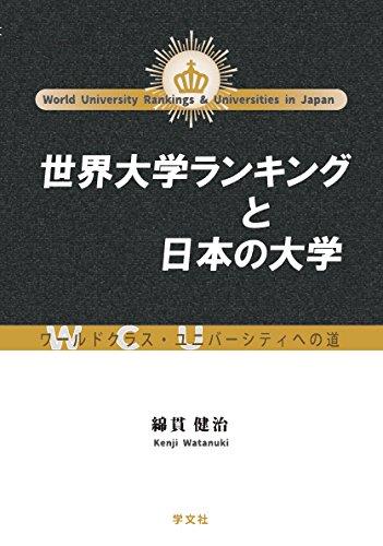 世界大学ランキングと日本の大学:ワールドクラス・ユニバーシティへの道の詳細を見る