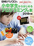 小中学生からはじめるプログラミングの本 2018年版 (日経BPパソコンベストムック)