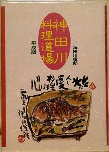 神田川料理道場〈平成版〉