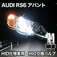 AUDI RS6アバント対応 HID仕様車用 純正交換HIDバルブ セット