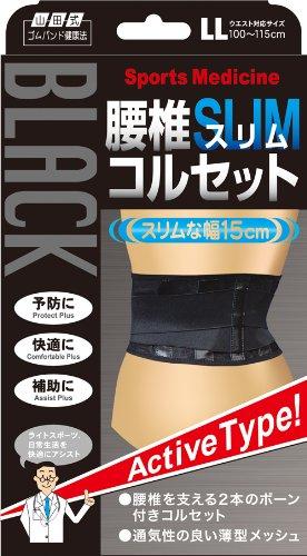 山田式 ブラック腰椎スリムコルセット LLサイズ