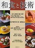 和食と技術―売れる刺身の銘々盛り (旭屋出版MOOK)