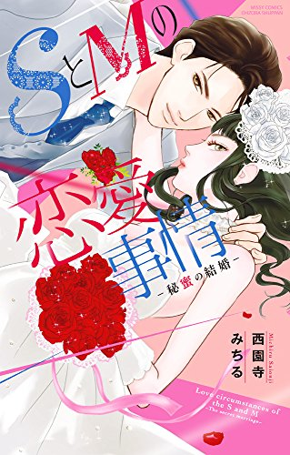 SとMの恋愛事情―秘蜜の結婚― (ミッシィコミックス/YLC Collection)