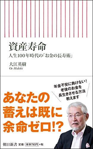 資産寿命 人生100年時代の「お金の長寿術」 (朝日新書)