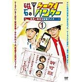 磁石のケータイハンター~世界一簡単な記憶クイズ~ vol.1 [DVD]