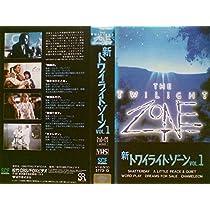 新・トワイライト・ゾーン(1) [VHS]