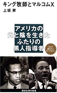 Amazon.co.jp: 完訳マルコムX自...