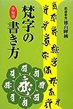 手帖版 梵字の書き方 画像