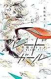 ブレードガール 片脚のランナー(2) (BE・LOVEコミックス)