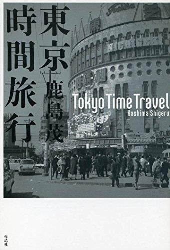 東京時間旅行
