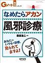 Gノート増刊 Vol.6 No.6 なめたらアカン風邪診療 あなたのいつもの診療、見られてますよ!