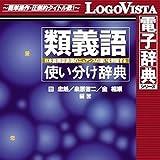 研究社 類義語使い分け辞典 for Mac [ダウンロード]