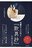 親鸞聖人の教え「歎異抄」を書き写す