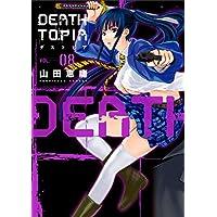 DEATHTOPIA(8) (イブニングコミックス)
