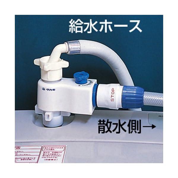 タカギ(takagi) 全自動洗濯機用分岐栓 ...の紹介画像2