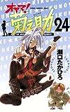 オヤマ!菊之助(24) (少年チャンピオン・コミックス)