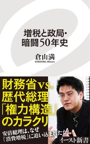 増税と政局・暗闘50年史 (イースト新書)の詳細を見る