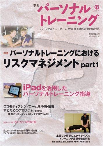季刊『パーソナルトレーニング』第12号 2011冬