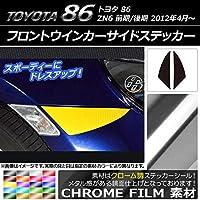 AP フロントウインカーサイドステッカー クローム調 トヨタ 86 ZN6 前期/後期 2012年04月~ グリーン AP-CRM2242-GR 入数:1セット(2枚)