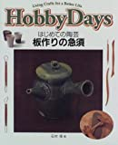 はじめての陶芸 板作りの急須 (Hobby Days)