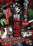 怪奇蒐集者 Special 多魔巡霊 [DVD]