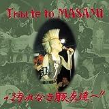 Tribute to MASAMI  汚れなき豚友達へ!!