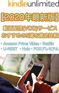 【2020年最新版】 動画配信(VOD)サービスおすすめの5選を徹底比較
