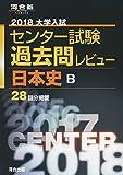大学入試センター試験過去問レビュー日本史B 2018 (河合塾シリーズ)