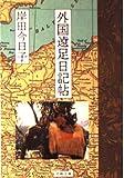 外国遠足日記帖 (文春文庫)