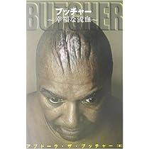 ブッチャー 幸福な流血―アブドーラ・ザ・ブッチャー自伝
