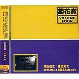 VOLUME FOUR 2004.DEC.2 HONATSUGI BUTCHIE'S