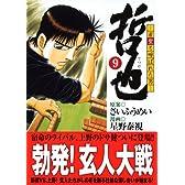 哲也 -雀聖と呼ばれた男-(9) (講談社漫画文庫)