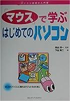 「マウス」で学ぶはじめてのパソコン (デジタル先生シリーズ)