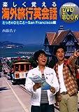 楽しく覚える海外旅行英会話 (とっさのひとこと~San Francisco編) (NHK出版DVD+BOOK)