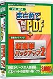 新撰セレクト5まとめて瞬間PDF・超簡単バックアップ2