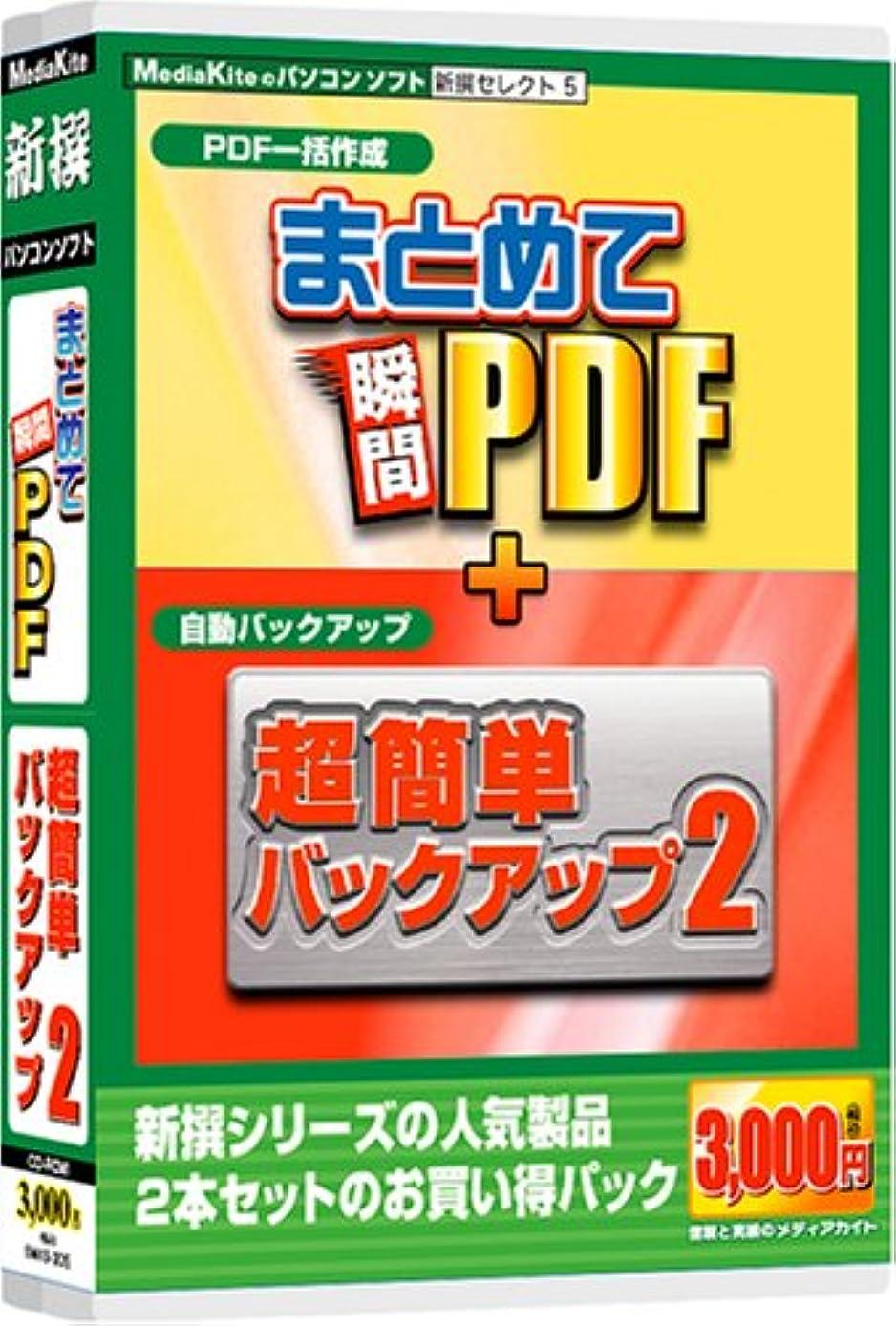 新撰セレクト5まとめて瞬間PDF?超簡単バックアップ2