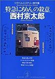 特急「にちりん」の殺意 (光文社文庫)