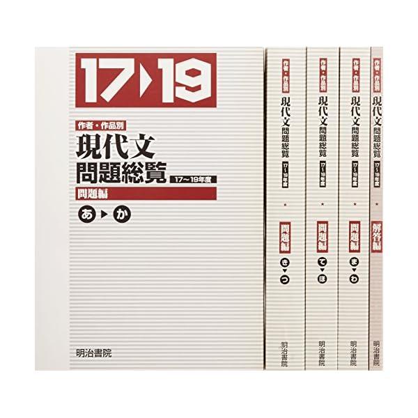 作者・作品別現代文問題総覧 17~19年度の商品画像