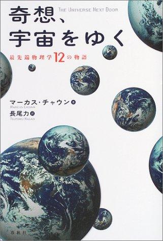 奇想、宇宙をゆく―最先端物理学12の物語の詳細を見る