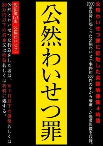 公然わいせつ罪 公然 /アウトヒ゛シ゛ョン [DVD]