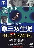 第三双生児〈下〉 (新潮文庫)