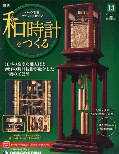 週刊 和時計をつくる 2011年 12/13号 [分冊百科]