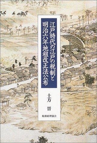 江戸時代の江戸の税制と明治六年地租改正法公布