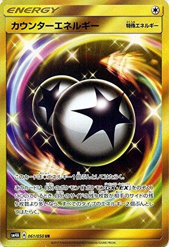 ポケモンカード サン&ムーン/カウンターエネルギー(UR)/超次元の暴獣