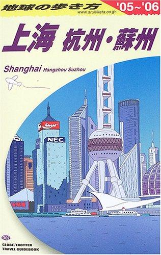 地球の歩き方 ガイドブック D02 上海 杭州・蘇州 (地球の歩き方 D 2)の詳細を見る