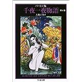 バートン版 千夜一夜物語 4 (ちくま文庫)